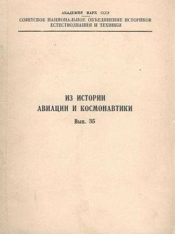 ИАК-35-1978