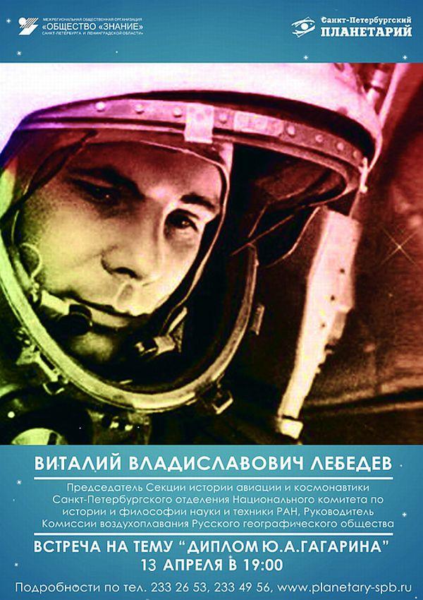 Афиша доклада в Планетарии о дипломе Юрия Гагарина
