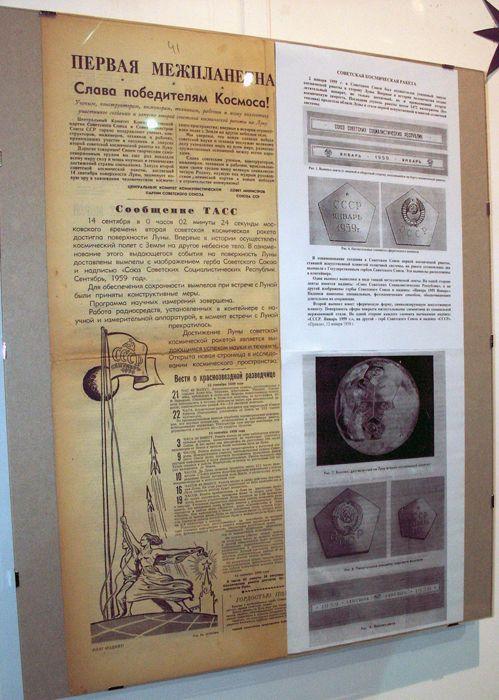 Описание лунных вымпелов и сообщения в газетах. Фото В.В. Лебедева