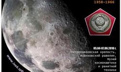 """Афиша выставки """"Вымпелы летят к планетам"""""""