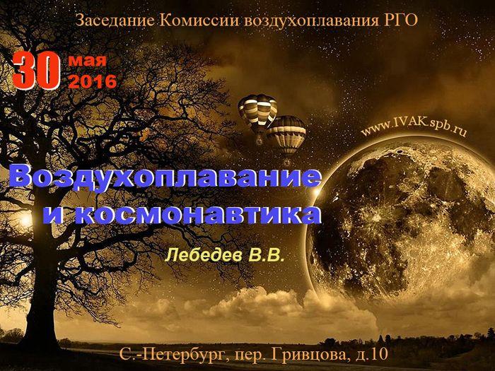 Афиша Заседания Комиссии воздухоплавания РГО 30 мая 2016 года