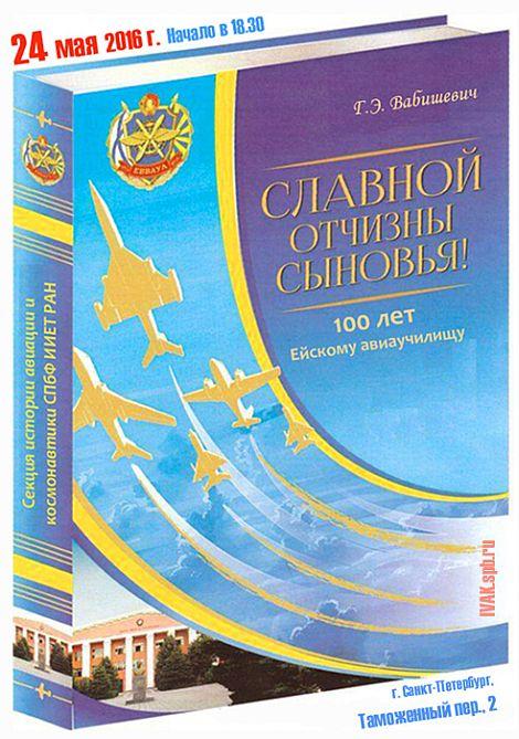Славной Отчизны сыновья - презентация книги
