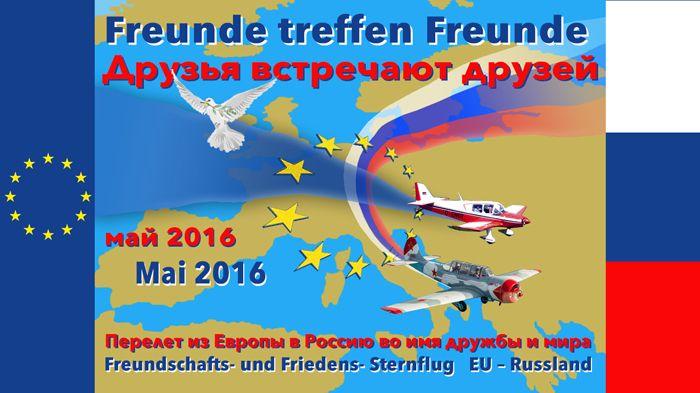 Европа летит в Россию