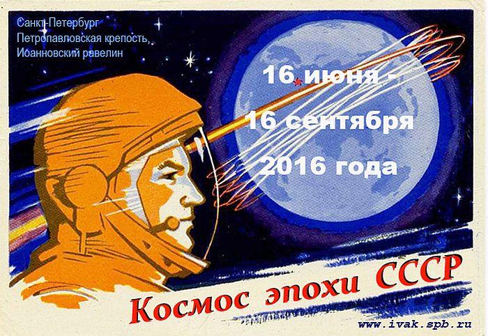 Космос эпохи Советского Союза