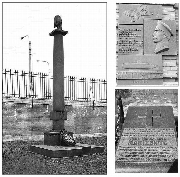 Памятник Л.М. Мациевичу