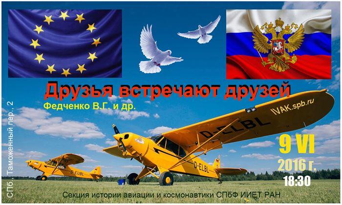 Фото отчет о перелеты европейских авиаторов 20 стран в Россию