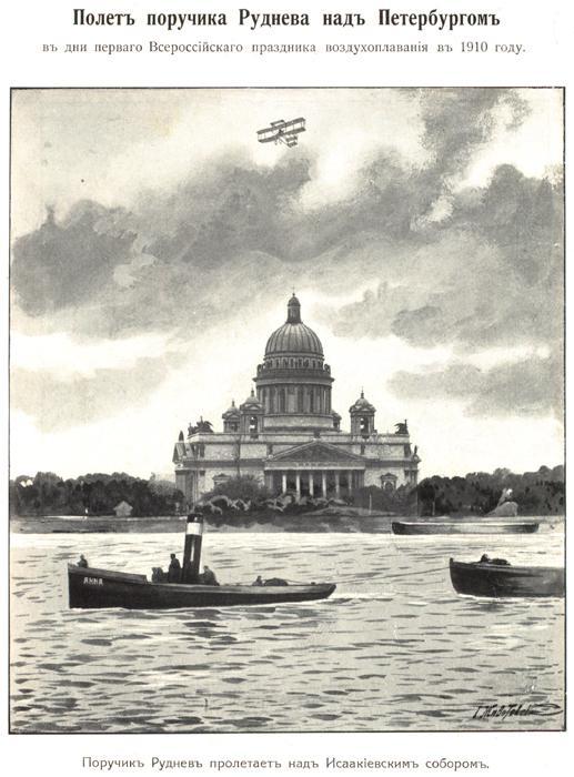 Полёт поручика Е.В. Руднева над С.-Петербургом, 1910 г.