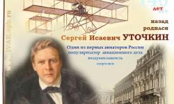 Объявление по случаю юбилея со дня рождения Уточкина