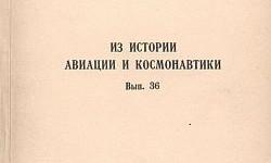 Выпуск 36 сборников Из истории авиации и космонавтики