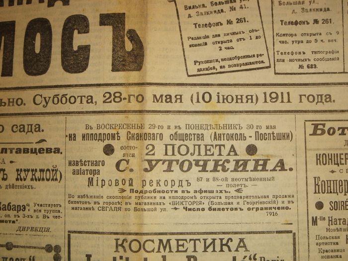 Объявление о полётах С.И. Уточкина в Вильне