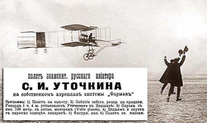 Открытка Сергей Уточкин