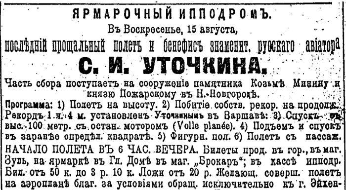 Фото объявления о полетах в Новгороде