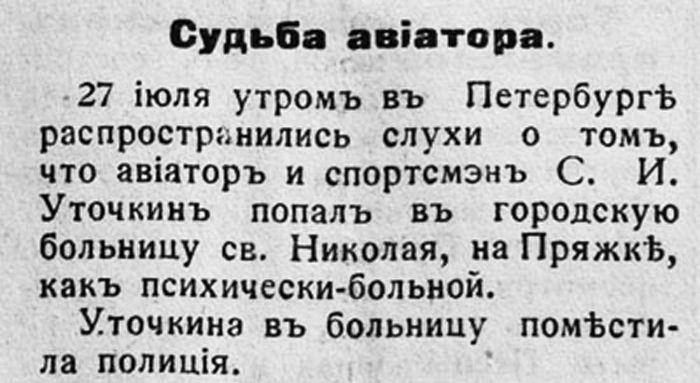 Заметка в петербургской газете