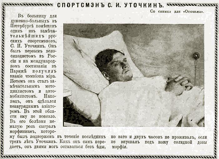 """Статья о болезни С.И. Уточкина в журнале """"Огонёк"""", 1915 г."""