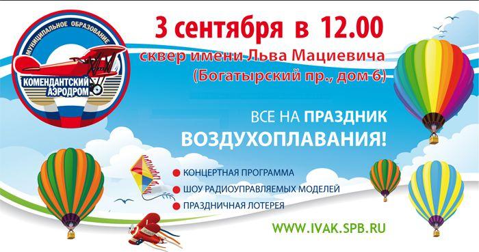 Авиационный праздник на Комендантском