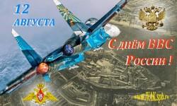 Афиша - день ВВС