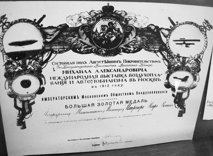 Диплом к Большой золотой медали Международной выставки воздухоплавания и автомобилизма в Москве (1912 г.), которой был награждён Петербургский Политехнический институт Императора Петра Великого.