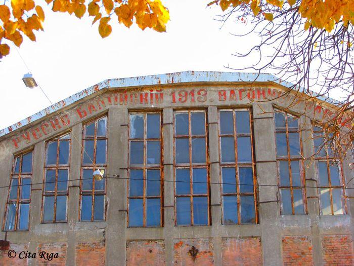 Современный вид производственных цехов РБВЗ в Риге (Латвия).