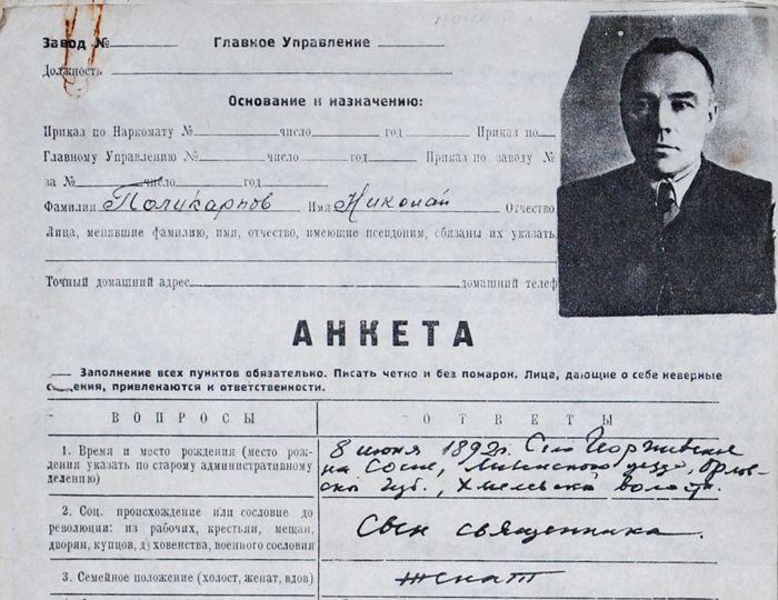 Фрагмент 1-го листа анкеты Н.Н. Поликарпова, 1930-е годы.