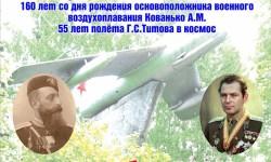 Конференция «От аэронавтов до космонавтов» в Сиверском