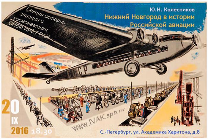 Заседание Секции истории авиации на заводе им. Климова