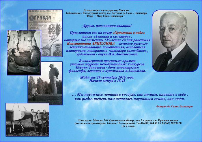 Анонс выставки рисувнков Арцеулова в Москве