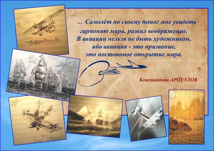 Рисунки Арцеулова