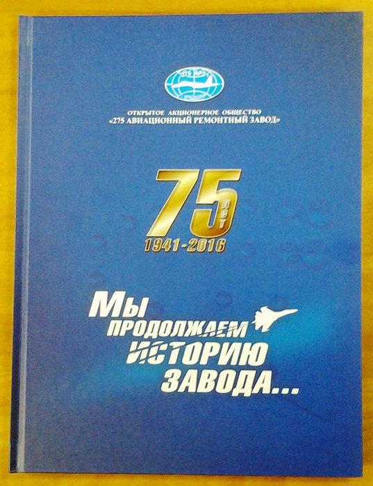 Вот с такой книжной новинкой по истории 275-го АРЗ на Кубани мы познакомились у С.В. Качаева. Фото А.А. Лукьянова