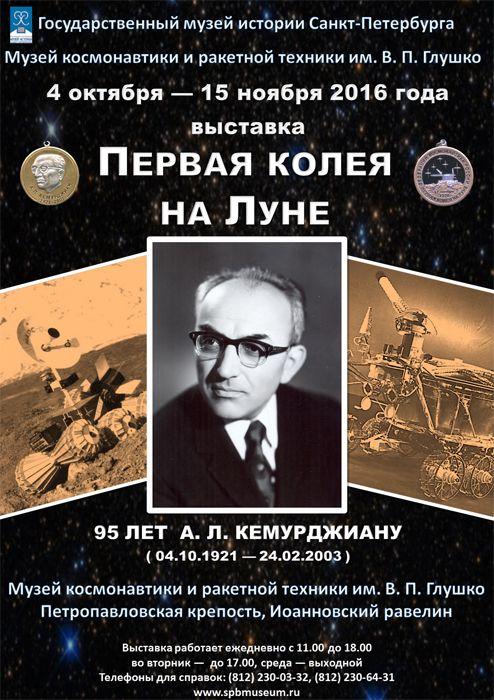 выставка «Первая колея на Луне», посвящённая 95-летию А.Л. Кемурджиана