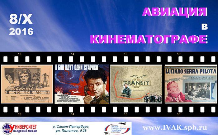 Авиация в кинематографе