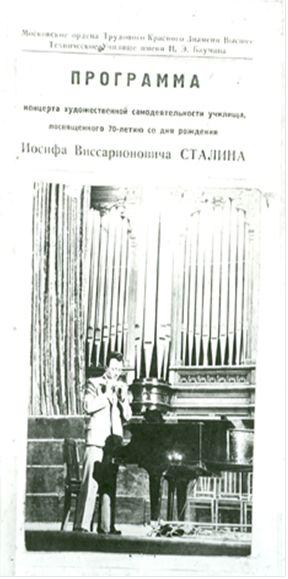 Программа концерта с участием А.Л. Кемурджиана