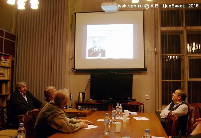"Во время доклада С.М. Ганина ""Р.Е. Алексеев и Р.Л. Бартини. Работы по экранопланам"". Фото А.В. Щербакова."
