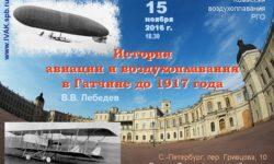 История авиации в Гатчине до 1917 г.