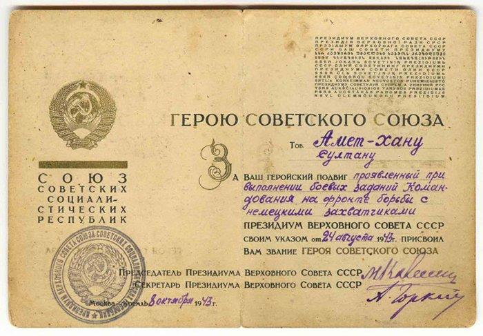 Наградной лист Героя Советского Союза Аметхана Султана