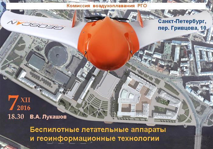 Заседание в РГО 7 декабря 2016