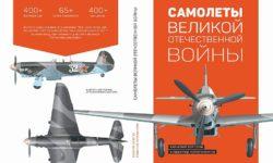 Самолёты Великой Отечественной войны обложка книги