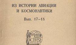 Из истории авиации и космонавтики. Выпуск 17-18