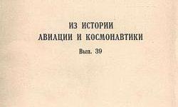 Выпуск 39 сборников Из истории авиации и космонавтики