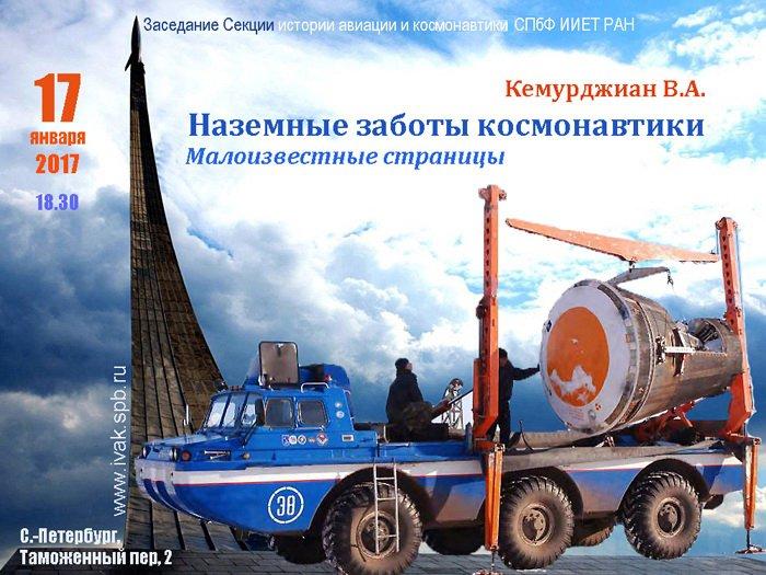 Подготовка космических запусков на земле