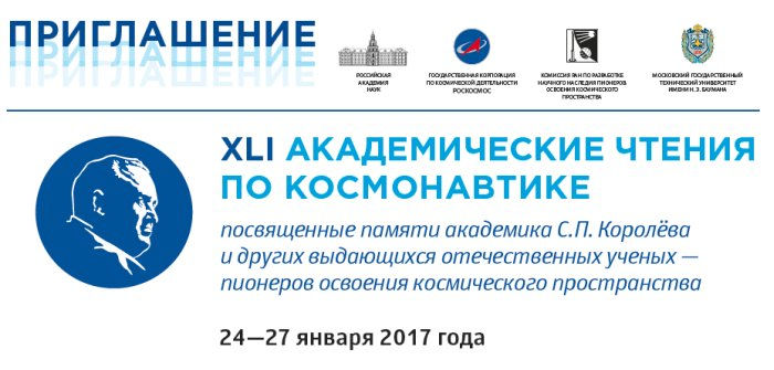 приглашение на Королёвские чтения 2017