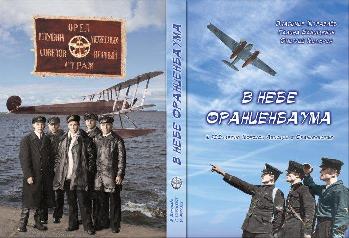 В Небе Ораниенбаума - обложка книги Митюрина, Вабищевич, Журавлева
