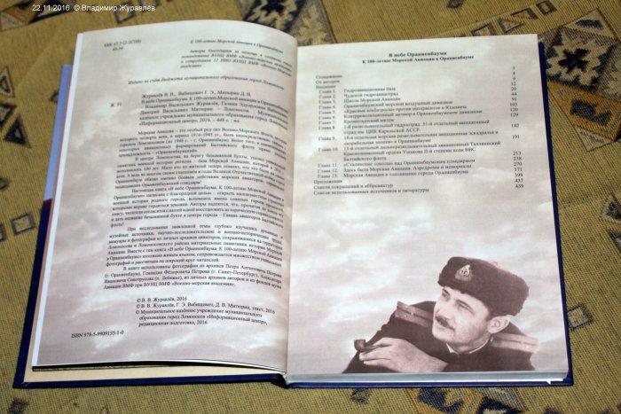Оглавление книги по истории морской авиации