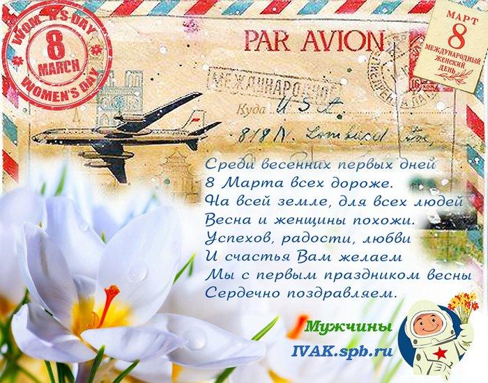 поздравления 8 марта самолет