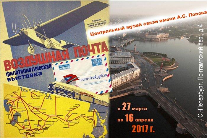 Выставка Авиапочта в музее Связи Попова