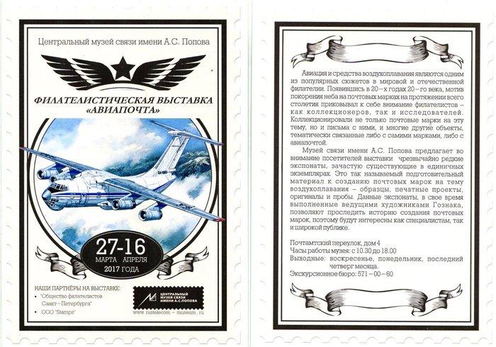 Проспект выставки Авипочта