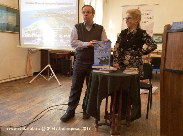 В.В. Лебедев представил собравшимся предмет презентации