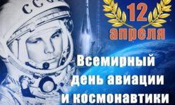 Открытка для поздравления с днем космонавтики