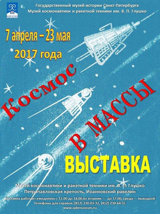 Выставка в Петропавловской крепости