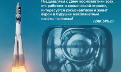 Поздравление с Днём космонавтики от ИВАК