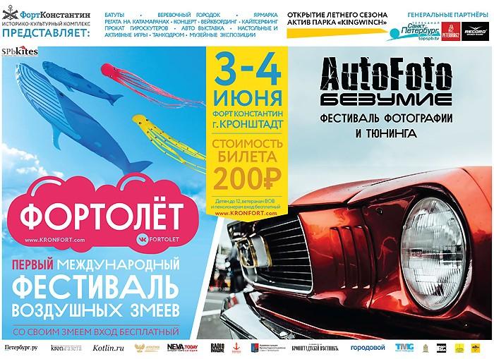 Афиша первого фестиваля Фортолет
